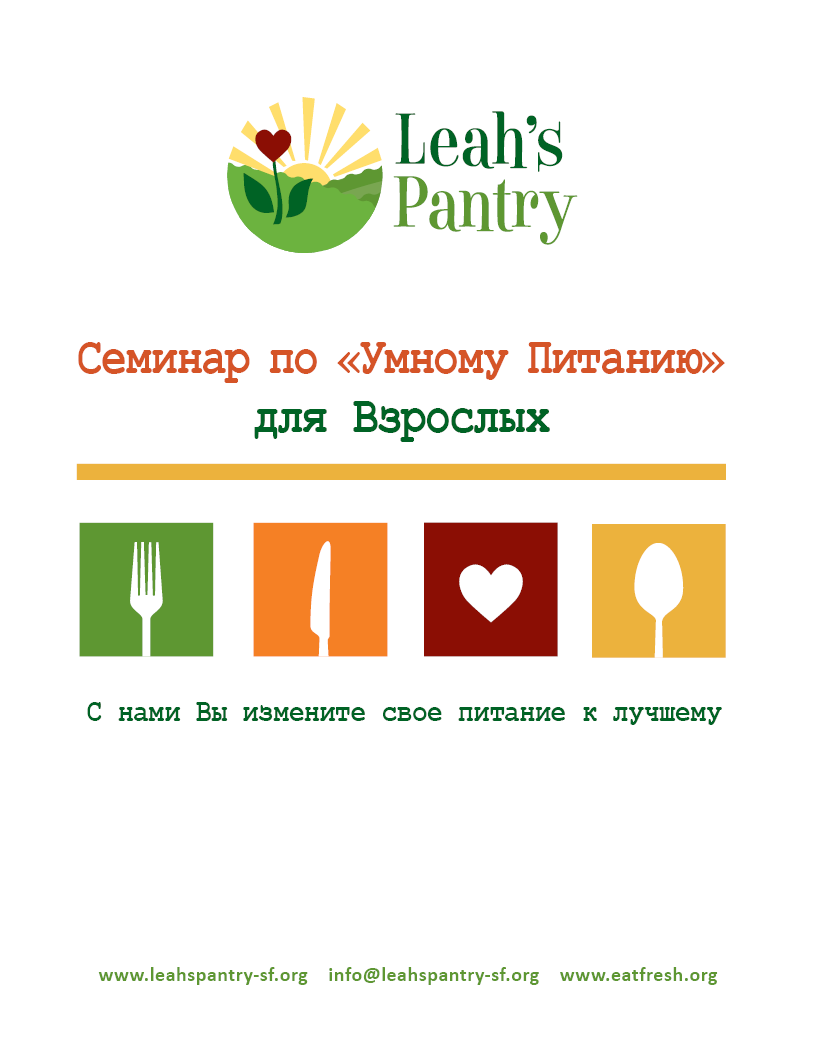Workbook di Leah's Pantry